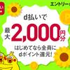 d払なら、最大2000円分 ポイント還元キャンペーン 注意事項あります!