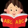 0.2.6 おすすめの本と勉強法![英語の勉強] x [?]