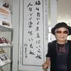 林福江さん(林芙美子の姪)が本日、日芸図書館長室を訪れる