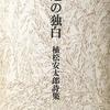 荊冠の独白 植松安太郎詩集