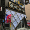 【ネカフェ】ニューオープン!完全個室のネットルームマンボー錦糸町店に行ってきた。