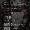 【シノアリス】 憎悪偏 赤ずきんの書 三章 ストーリー ※ネタバレ注意