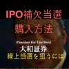 大和証券IPO補欠当選申込方法と手順