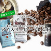 業スーのコーヒー豆で作るアイスコーヒー比べ!『アイスコーヒーブレンド』ほか / 業務スーパー @全国
