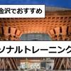 【パーソナルトレーニング】石川県・金沢のおすすめパーソナルジムまとめ。金沢市、野々市市でダイエットのできるプライベートジムを紹介