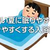 暑い夏に眠りやすく寝付きやすくする入浴法とは