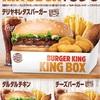 バーガーキングの『キングボックス』がすごい!
