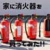 万が一の火災に備えて戸建ての新居に家庭用(住宅用)消火器を用意しよう!!