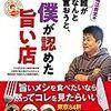 【バフンウニと毛蟹のタワー】鮨海界(六本木)