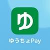 電子マネー「ゆうちょPay」に登録してみた!使ってみた!