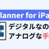 【アプリ】Googleカレンダーにも書き込める電子手帳「Planner for iPad」