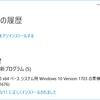 WPA2の脆弱性(KRACK)はWindowsは対策済