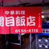 【関目飯店】関目高殿駅から歩いてすぐの昭和そのままの中華料理屋さん!【飲食店<大阪・関目>】
