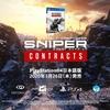 【PS4】Sniper Ghost Warrior Contractsがアナウンスメントトレイラーが公開!潜入から狙撃、ドローンも登場!発売日は2020年3月26日