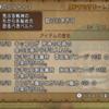#107 【邪神の宮殿】 3キャラ分の戦果 【11/25~12/09】