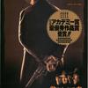「許されざる者」 (1992) クリント・イーストウッドの監督としての気概を知る作品でした!