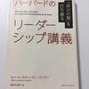 「ハーバードのリーダーシーップ講義」  ロバート・スティーブン・カプラン