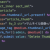 【rails】編集画面でimageカラムにアップした画像のみをレコードから削除する方法