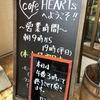 竹林に囲まれたおしゃれなカフェ【パン&カフェ「cafeHEART💛s」】