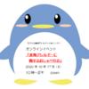 『ながさき食物アレルギーの会ペンギン オンラインイベント 「食物アレルギーに関するおしゃべり会」』