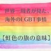 世界一周者が見た、海外のLGBT事情【虹色の旗の意味】