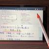  Noteshelfとロルバーンの手書きノートを比べる[iPad]
