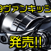 【SHIMANO】前モデルよりも最大40g軽くなったスピニングリール「19ヴァンキッシュ」出荷!