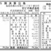 ゼビオ株式会社 第5期決算公告