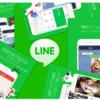 LINEを安全に使うためのプライバシー設定を再確認!