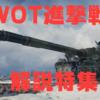 【WOT】進撃戦のガン芋当て返しラッシュにご注意を!? 277の枚数チェックチェック!!