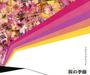 桜も散ったし、フジファブリックの「桜の季節」を聴いてやるせなくなろうぜ