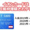 イオンカードは利用可能枠増額されやすい?