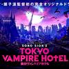 【感想】『東京ヴァンパイアホテル』レビューと考察。この作品はNetflixで配信するべきだと感じた