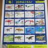 みんなの恐竜コンテストの結果が発表されました!!