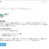 Twitterアカウントが一時的な凍結を受けたときのTwitter APIレスポンスについて