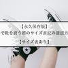 【永久保存版】海外で靴を買う際のサイズ表記の確認方法!【サイズ表あり】