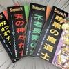 ゲームコミック〜ソーサリアンシリーズ