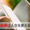 【備忘録】読書は人生を変える
