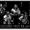今日明日大阪ライブ「やさぐれの宴」