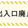 #747 都心環状線呉服橋・江戸橋出入口は2021年5月10日廃止 首都高日本橋区間地下化