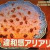北海道の「甘いお赤飯」が食べたい