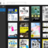 断捨離の電子書籍(キンドル本)を無料で読み放題できる方法