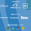 Softbankやアリババが投資している事で有名なICO案件のご紹介をします。
