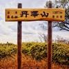 【日本百名山】丹沢山(たんざわさん)