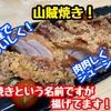 【レシピ】ジューシーな鶏肉料理!山賊焼き!