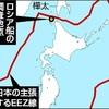 露、日本の同意なくEEZで海洋調査か…宗谷沖