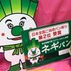 熊本ネギパンは全国ご当地パン祭り 第2位の実力 #九州ふっこう割