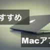 おすすめMacアプリを紹介!