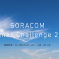 学生限定オンラインハッカソンイベント SORACOM Summer Challenge 2020 を開催いたします!