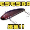 【オーバスライブ】人気のラトル入りワーミングバイブ「モラモラBR」出荷!